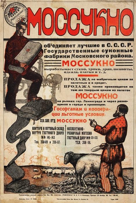 [«Стой! Прочти! Посмотри! Выполни точка вточку. ИвМоссукне, магазин №3, оденешься врассрочку»] Рекламный плакат «Моссукно объединяет лучшие вСССР Государственные суконные фабрики Московского раойна»/ худ.-монограммист Як (?). Л.: Типо-литография Высш. Кав. Школы; Гублит №13456, [1920-е гг.].