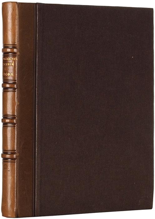 Рукописный сборник слов, проповедей ипоучений архиепископа Арсения. [1783].