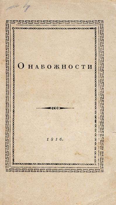 [Мистическое издание] Онабожности. [Поучение]. СПб.: ВМорской тип., 1816.