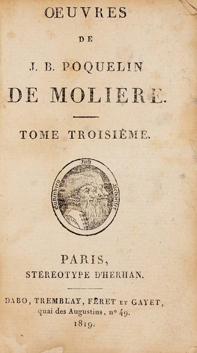 [Наградной экземпляр] Мольер, Ж.Б. Произведения Ж.Б. Поклена деМольера. [Oeuvres deJ.D. Poquelin deMoliere. Нафр.яз.] Стереотипное издание. Т. 2-3. Париж: Dabo, Tremlay, Feret etGayet, 1819.