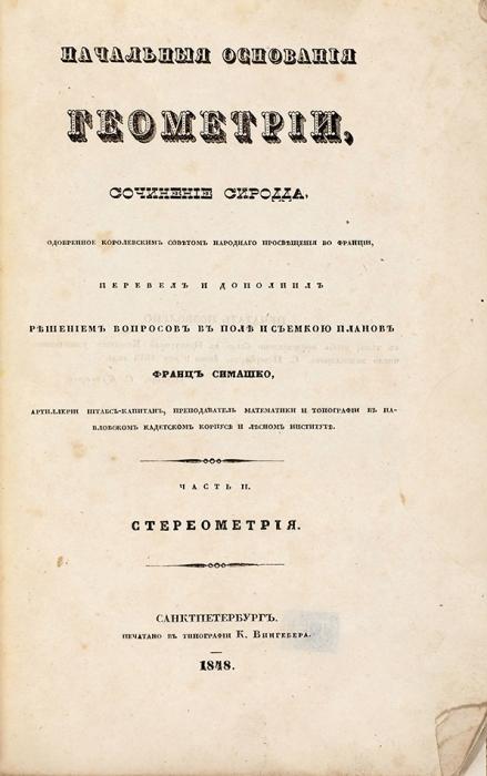 Начальные основания геометрии/ соч. Сиродда, пер. идоп. Ф.Симашко. В2ч. Ч. 1-2. СПб.: Тип. К.Вингебера., 1847-1848.