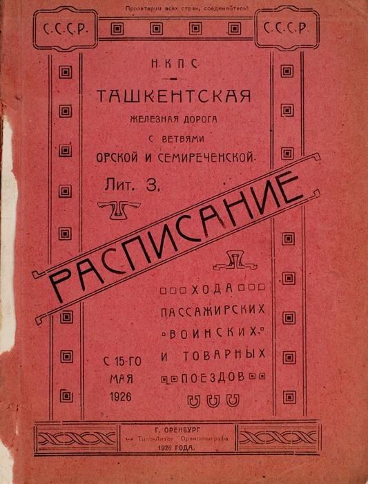 Расписания поездов ипароходов. Лот из10изданий. 1869-1938.