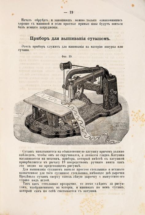 [Сулит мне новые удачи искусство кройки ишитья] Подборка 4-х инструкций кшвейным машинкам. М.; СПб., [1872-1901].