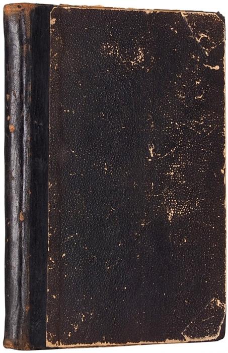Грот, Н.Я. Основные моменты вразвитии новой философии. М.: Тип. «Рассвет», 1894.