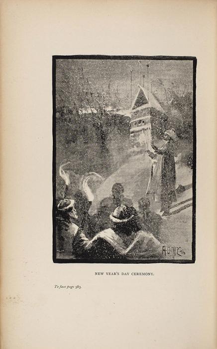 Робертсон, Дж. С.Кафиры Гиндукуша. [Robertson, G.S. The Kafirs ofthe Hindu-Kush. Наангл.яз.]. Лондон: Lawrence &Bullen, 1896.