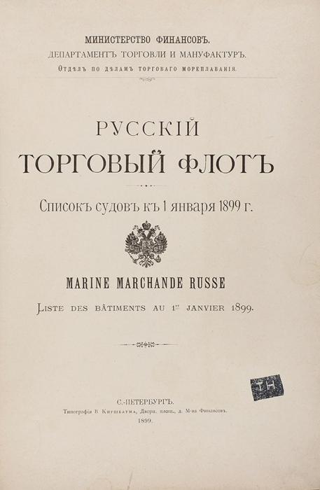Два издания осудах русского торгового флота.