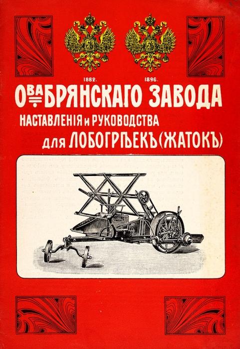 Подборка из4земледельческих ихозяйственных прейскурантов. М.; СПб.; Одесса, [1900-е гг.].