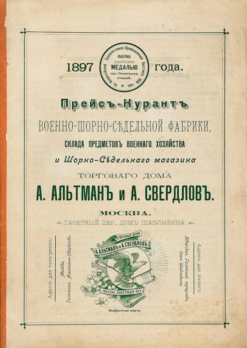 5прейскурантов технического оборудования. 1880-1910.