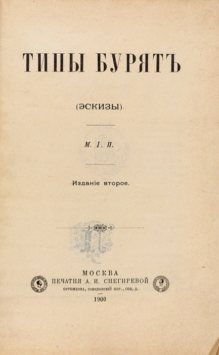 Типы бурят. (Эскизы)/ сост. М.И.П. 2-е изд. М., 1900.