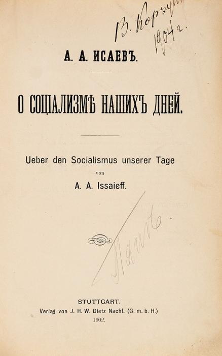 Исаев, А.А. Осоциализме наших дней. Штутгарт: Verlag von J.H.W. Dietz Nachf., 1902.
