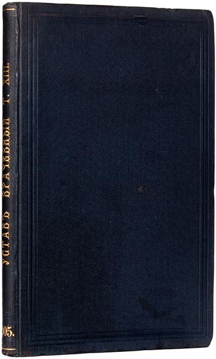 Устав врачебный. (Свод законов Российской империи. Т. XIII). СПб.: Гос. тип., 1905.