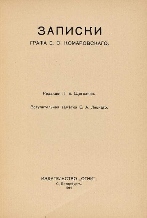 Записки графа Е.Ф. Комаровского. СПб.: Огни, 1914.