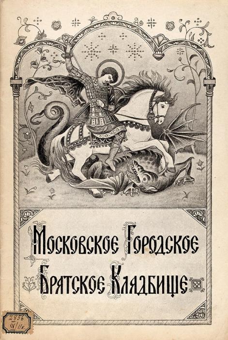 Московское городское братское кладбище. М.: Городская тип., 1915.