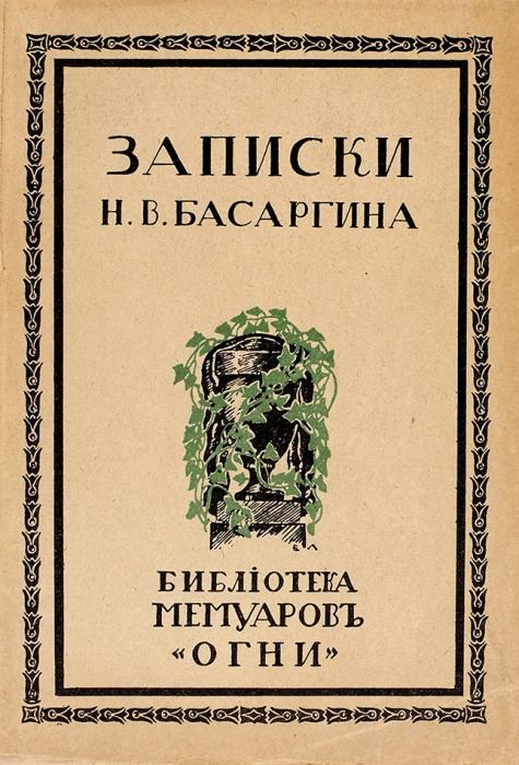 Записки Н.В. Басаргина. Пг.: Изд-во «Огни», 1917.