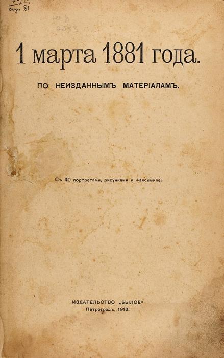 1марта 1881года. Понеизданным материалам. С40портретами, рисунками ифаксимиле. Пг.: Былое, 1918.