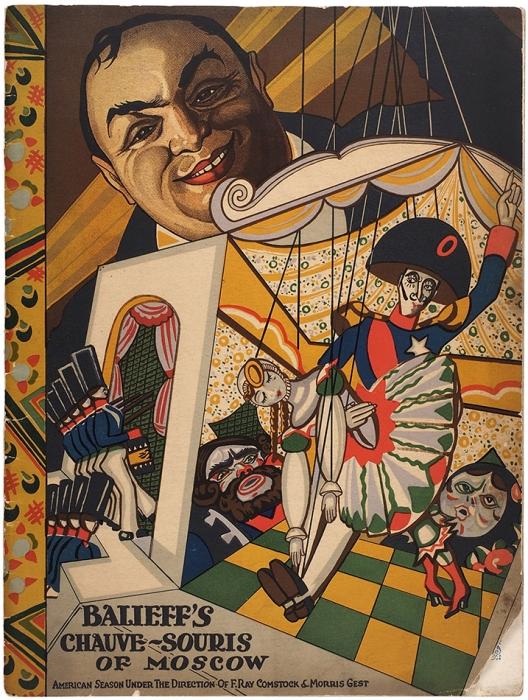 Театр Никиты Балиева «Летучая мышь». Второй Американский сезон. [Balieff's Chauve-Souris Bat Theatre, Moscow. Наангл.яз.]. Нью-Йорк, [1924].