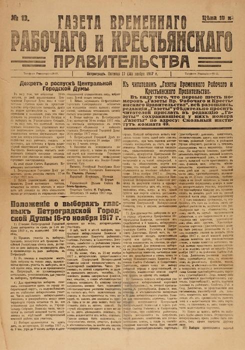 Три номера «Газеты временного рабочего икрестьянского правительства», ноябрь 1917г. (№№9, 11, 13). Пг., 1917.