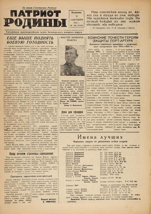 7номеров газеты «Патриот Родины», сентябрь 1917г. (№№179, 183, 184, 185, 186, 187, 201). Б.м.: Беломорский Военный округ, 1945.