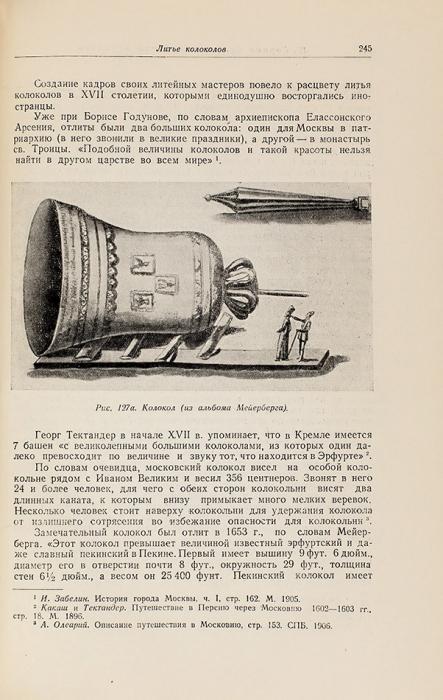 Фальковский, Н.Москва вистории техники. М.: Изд. итип. изд-ва «Московский рабочий», 1950.