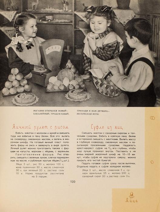 Детское питание. Книга отом, как правильно кормить ребенка, чтобы вырастить его здоровым икрепким. М.: Госторгиздат, 1957.