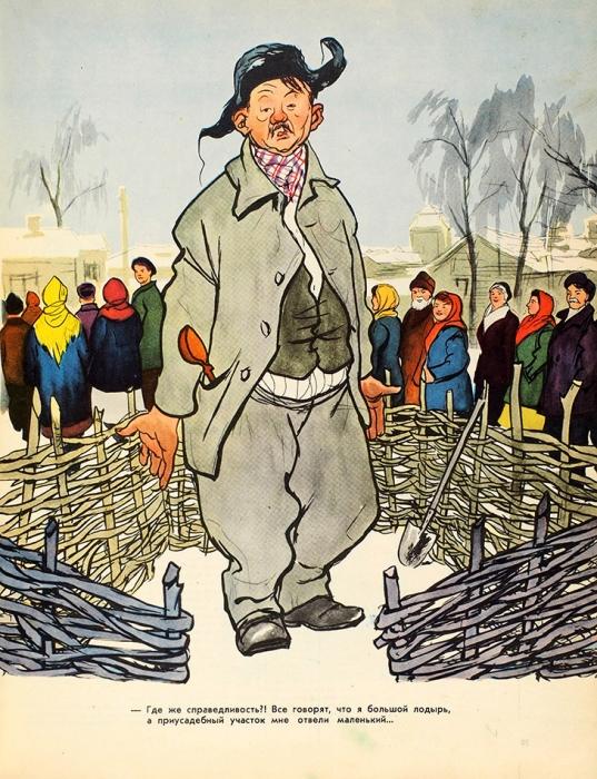Ежегодник «Крокодила» [изматериалов, опубликованных настраницах «Крокодила» в1956-1957гг.]. М.: «Правда», 1958.