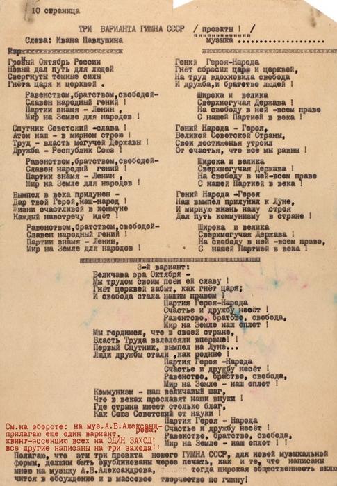 [3варианта гимна СССР] Павлушин, И.Стихи. Машинопись. М., 1960.