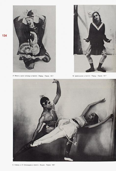 Москва-Париж. 1900-1930: [каталог выставки в2т.] Т. 1-2. М.: «Советский художник», 1981.