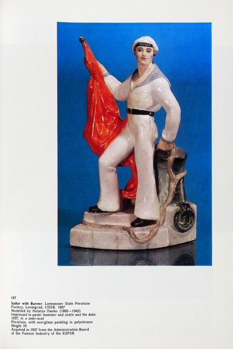 [Лучшие образцы русской керамики] Кусково: государственный музей керамики иусадьба XVIIIвека. Альбом [наангл.яз.]. Л.: Аврора, 1983.