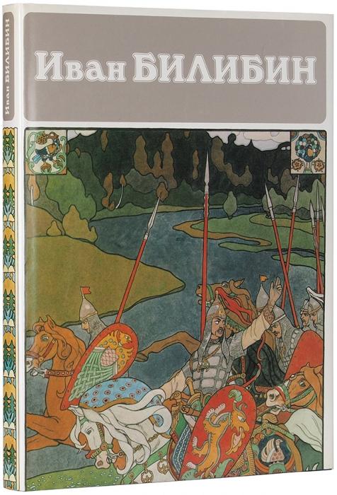 [Альбом] Иван Билибин/ автор-составитель С.В. Голынец. Л.: «Аврора», 1987.