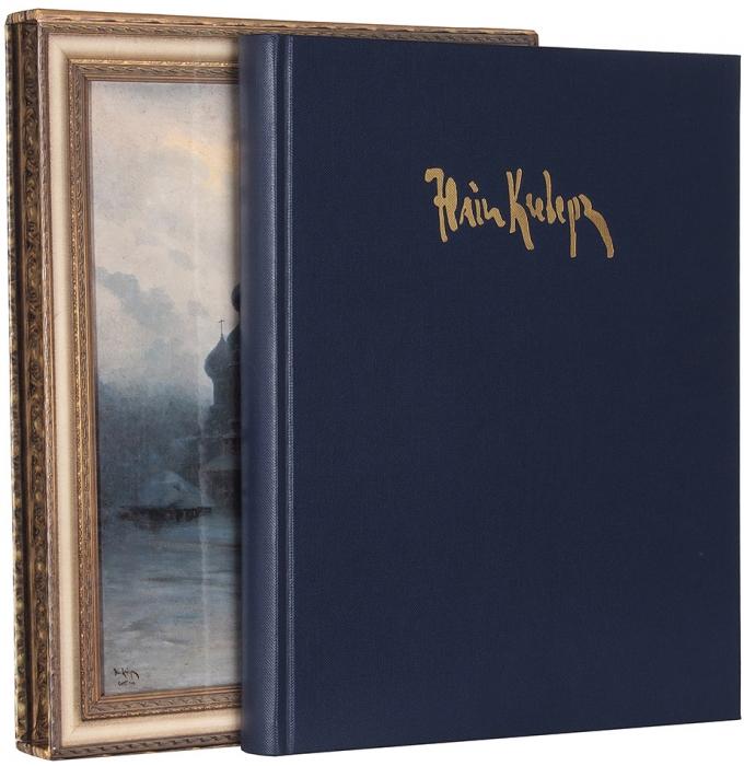 Юлий Клевер. Частная коллекция. Альбом. [Julius Juliewitsch von Klever 1850-1924. Privatsammlung. Нанем., англ. ирус.яз.]. Германия, 1987.