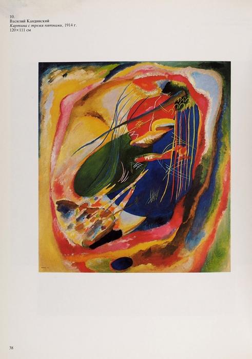 Шедевры живописиXX века изсобрания Тиссен-Борнемиса. Л.; М.: «Fondazione Thyssen-Bornemisza, Electra», 1988.