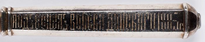 Именной столовый набор корнета Николая Семеновича Краснова. Россия, 1876.