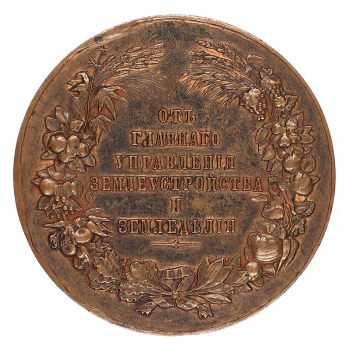 Памятная медаль: ОтГлавного управления землеустройства иземледелия. Конец XIX.