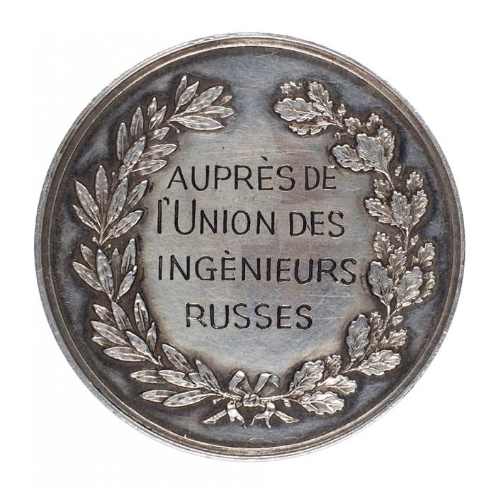 Эмигрантская медаль: Бюро труда при Союзе русских инженеров. Франция, 1928.