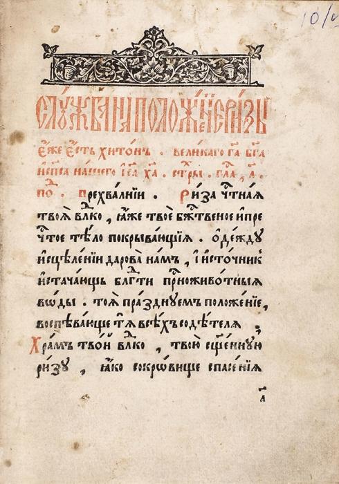 [Редчайшее издание] Служба наположение Ризы Господней. Москва : [Печатный двор], [ок.1625].