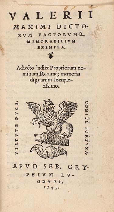[Постинкунабула систорическими анекдотами] Валерий Максим Достопамятные деяния иизречения. [Dictorum Factorumq Memorabilium...]. Лион, 1547.