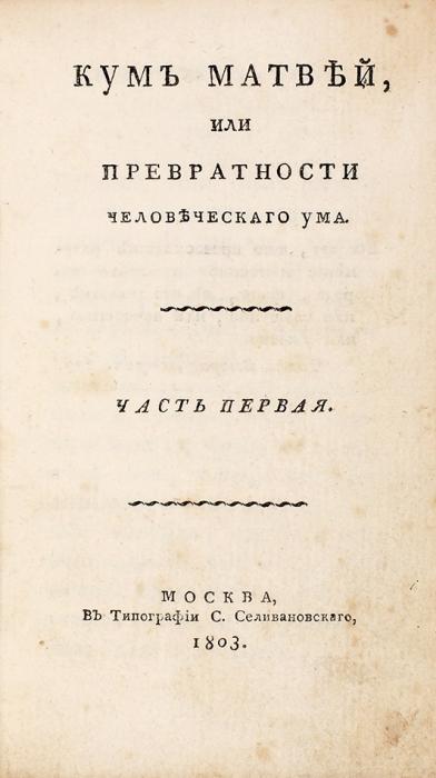 [Запрещенное издание вполном комплекте] Дюлоран, А.Ж. Кум Матвей, или Превратности человеческого ума. В4ч. Ч. 1-4. М.: ВТип. С.Селивановского, 1803.