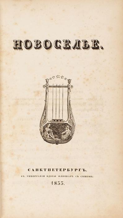 [Прижизненный Пушкин] Новоселье. Ч. 1, 3. СПб.: Тип. вдовы Плюшар ссыном; ВТип. Импер. акад. наук, 1833-1846.