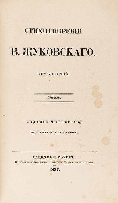 Жуковский, В.Стихотворения. В9т. Т. 1-8. 4-е изд., испр. идоп. СПб.: Экспед. загот. гос. бумаг, 1835-1837.