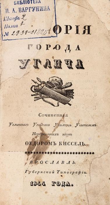 Киссель, Ф.История города Углича. Ярославль: ВТип. Губернского Правления, 1844.