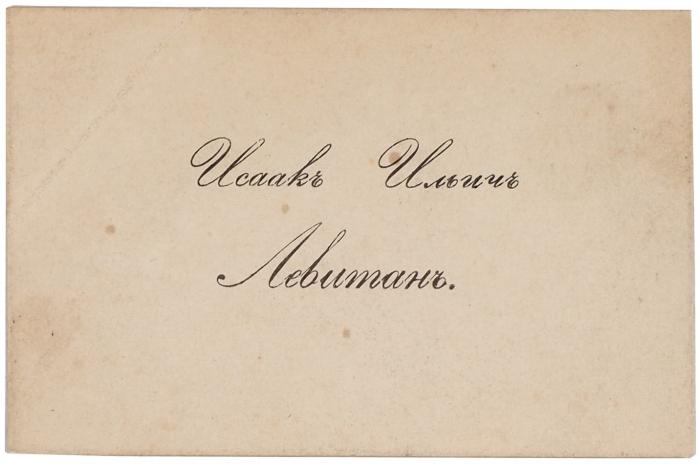Визитная карточка художника Исаака Ильича Левитана. [1890-е гг.].