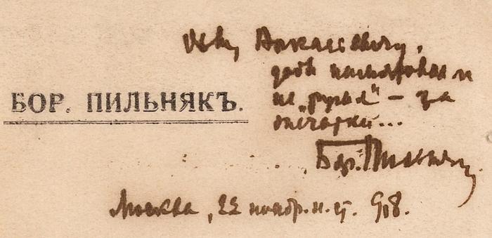 [Автограф напервой книге] Пильняк, Б. Споследним пароходом идр. рассказы. М.: Творчество, 1918.