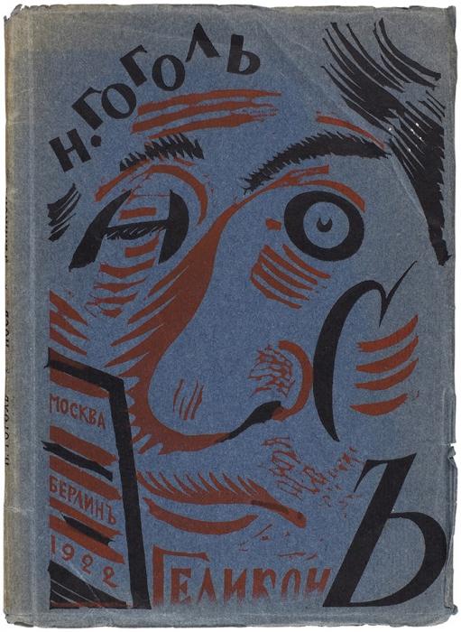 [Русский экспрессионизм] Гоголь, Н.В. Нос. Повесть Н. Гоголя/ рисунки [иобл.] В.Масютина. М.; Берлин: Геликон, 1922.