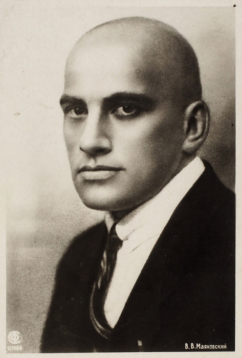 Почтовая карточка: Портрет В. Маяковского. Б.м., б.г.
