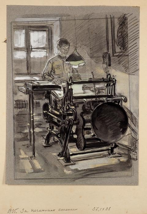 [Собрание наследников художника] Соколов Илья Алексеевич (1890–1968) «Запечатным станком». 1935. Бумага, смешанная техника, 37,5x28см.