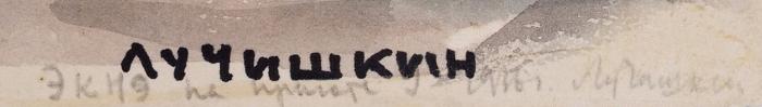 Лучишкин Сергей Алексеевич (1902–1989) «Геологи». 1936. Бумага, акварель, 28,5x43см.