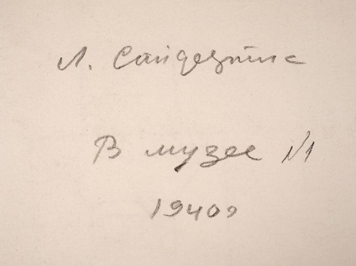 Сойфертис Леонид Владимирович (1911–1996) «Вмузее». 1940. Бумага, графитный карандаш, 32x42см.