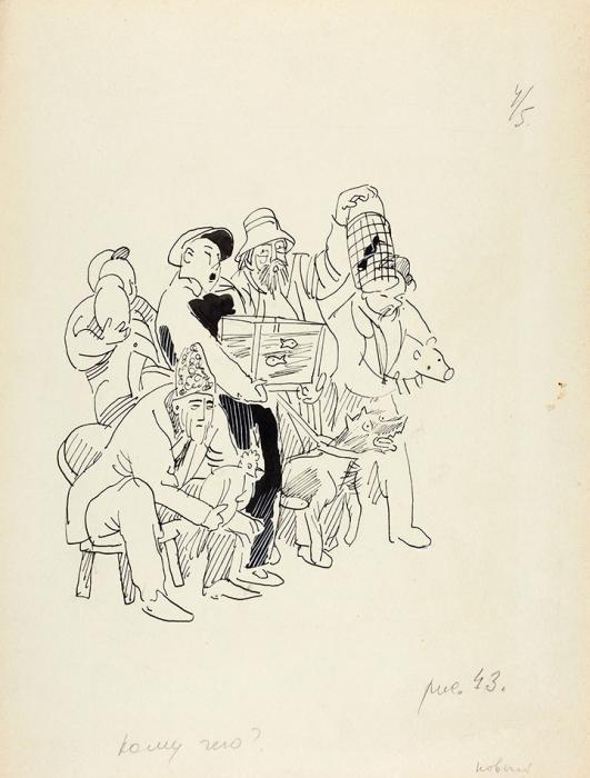 [Мастера книжной иллюстрации] Горяев Виталий Николаевич (1910–1982) Иллюстрация кСобранию сочинений А.Барто. 1970-е. Бумага, тушь, перо, 27,5x21см.