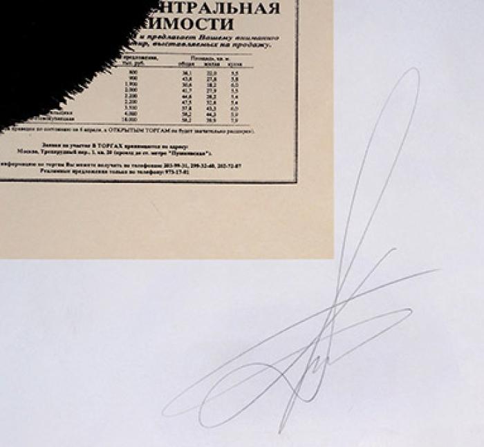 Пригов Дмитрий Александрович (1940–2007) «Dynamic ofthe God, Stadium II». Издательство Griffelkunst.1993. Бумага, авторская техника, 61,7x79,2см (лист), 42x59,5см (оттиск).