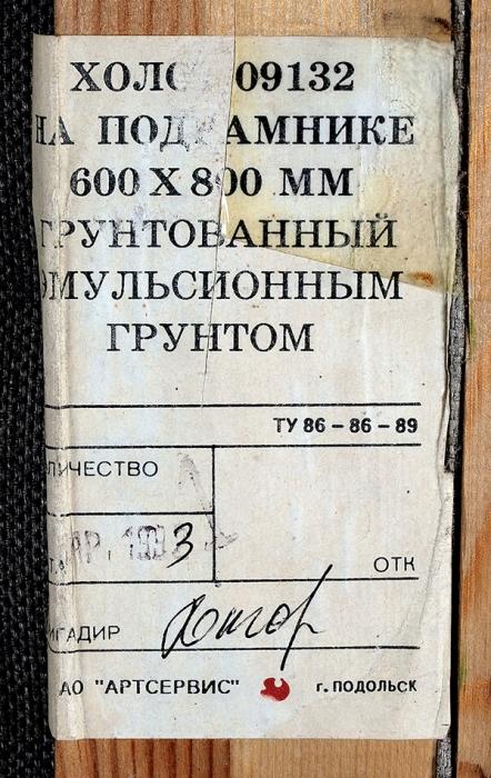 Миронов Юрий Александрович (род.1942) «Утро». 1993. Холст, масло, 60x80см.